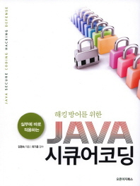 해킹 방어를 위한 JAVA 시큐어코딩  /새책수준 ☞ 서고위치:RQ 6   *[구매하시면 품절로 표기됩니다]