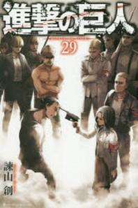 [해외]進擊の巨人 29