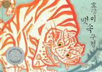 호랑이 뱃속 국경 (책을 좋아하는 아이 옛 이야기 15)
