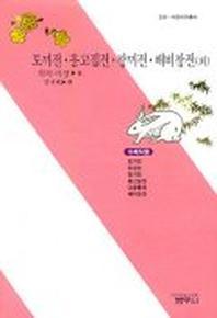 토끼전 옹고집전 장끼전 배비장전 외(사르비아총서 206)(2판)
