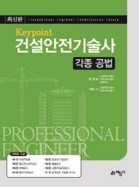 건설안전기술사(각종 공법)(Key point)(3판)
