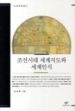 조선시대 세계지도와 세계인식(서남동양학술총서)(양장본 HardCover)
