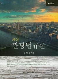 관광법규론(최신)(18판)