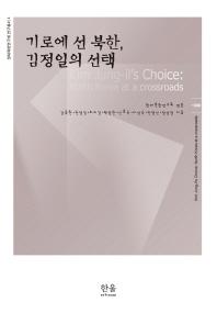 기로에 선 북한, 김정일의 선택(현대북한연구회 연구총서 4)