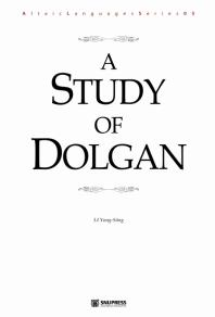 A Study of Dolgan(Altaic Languages Series 5)(양장본 HardCover)