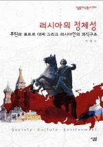 러시아의 정체성(살림지식총서 363)