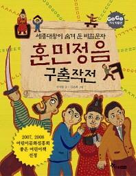 훈민정음 구출작전(세종대왕이 숨겨둔 비밀문자)(GOGO 지식박물관 24)
