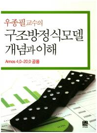 구조방정식모델 개념과 이해(우종필 교수의)(SPSS 아카데미 시리즈)