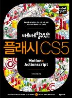 플래시 CS5(바로바로 할 수 있는)(CD1장포함)