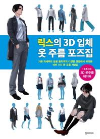 릭스의 3D 입체 옷 주름 포즈집(CD1장포함)