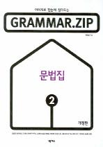 Grammar Zip 문법집. 2