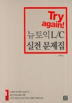 TRY AGAIN(MP3CD1장포함)