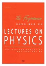 파인만의 물리학 강의. 3(양장본 HardCover)