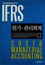 원가 관리회계(IFRS)(양장본 HardCover)