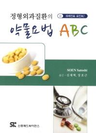 정형외과질환의 약물요법 ABC