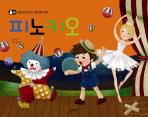 피노키오(팝업으로 만나는 세계 명작 동화 6)(팝업북)