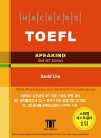 Hakcers TOEFL Speaking(해커스 토플 스피킹)(2nd iBT Edition)
