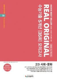고등 사회·문화 고3 수능기출 5개년 35회 모의고사(2021)(2022 수능대비)(리얼 오리지널)