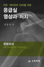 응급실 영상과 처치: 정형외과(인턴 레지던트 1년차를 위한)