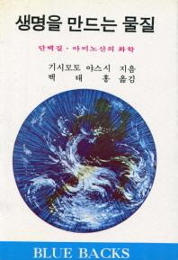 생명을 만드는 물질(Blue Backs 24)