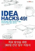 IDEA HACKS 49 (직장인 ToDo 시리즈 1)