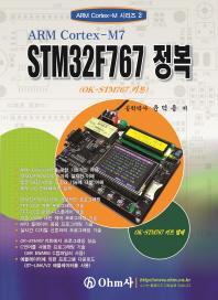 STM32F767 정복(ARM Cortex-M7)(ARM Cortex-M 시리즈 2)