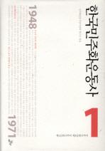 한국민주화운동사. 1: 제1공화국부터 제3공화국까지 / 상현서림  / :☞ 서고위치:RH  4  *[구매하시면 품절로 표기됩니다]