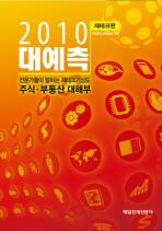 2010 대예측: 재테크편