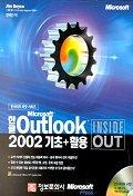 한글 OUTLOOK 2002 기초 + 활용(CD-ROM 1장 포함)