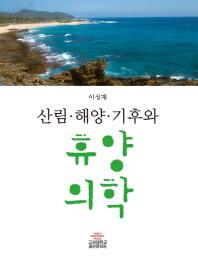 산림 해양 기후와 휴양의학