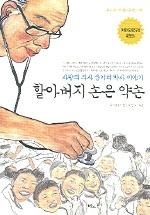 할아버지 손은 약손(우리시대 아름다운 얼굴 01)