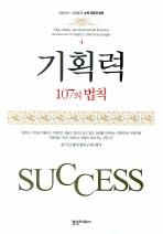 기획력 107의 법칙(성공하는 사람들의 능력계발인생론 4)