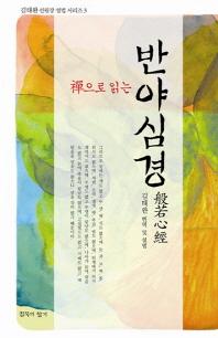 반야심경(선으로 읽는)(김태완 선원장 설법 시리즈 3)(양장본 HardCover)