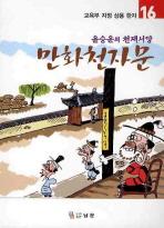 만화천자문. 16(천재서당)