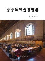 공공도서관경영론