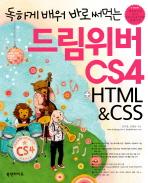 드림위버 CS4 HTML CSS(독하게 배워 바로 써먹는)(CD1장포함)