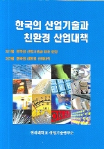 한국의 산업기술과 친환경 산업대책(전2권)