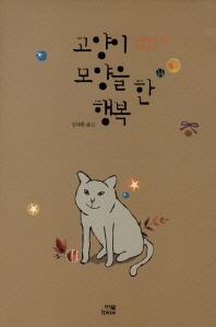 고양이 모양을 한 행복(양장본 HardCover)