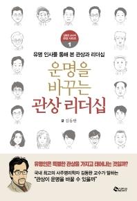 운명을 바꾸는 관상 리더십(김동완 교수의 관상 시리즈 1)
