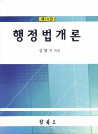행정법개론(10판)