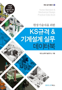 KS규격&기계설계 실무 데이터북