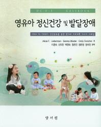 영유아 정신건강 및 발달장애(양장본 HardCover)