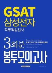 GSAT 삼성전자 직무적성검사 봉투모의고사(3회분)(2019 하반기)