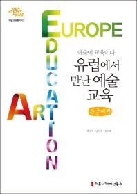 예술이 교육이다: 유럽에서 만난 예술 교육(큰글씨책)(예술교육총서 3)
