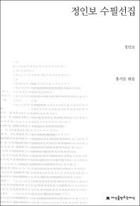 정인보 수필선집(지식을만드는지식 한국수필)