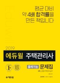 공동주택관리실무 출제가능 문제집(주택관리사 2차)(2019)(에듀윌)