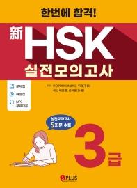 신HSK 실전모의고사 3급