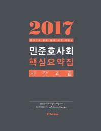민준호 사회 핵심요약집 시작과 끝(2017)(공단기)