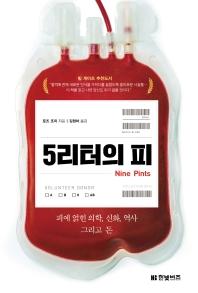 5리터의 피