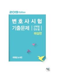 변호사시험 기출문제(선택형 년도별)(2019)(전2권)